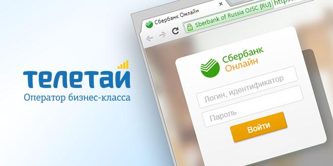 Сбербанк России в Ярославле, адреса отделений и